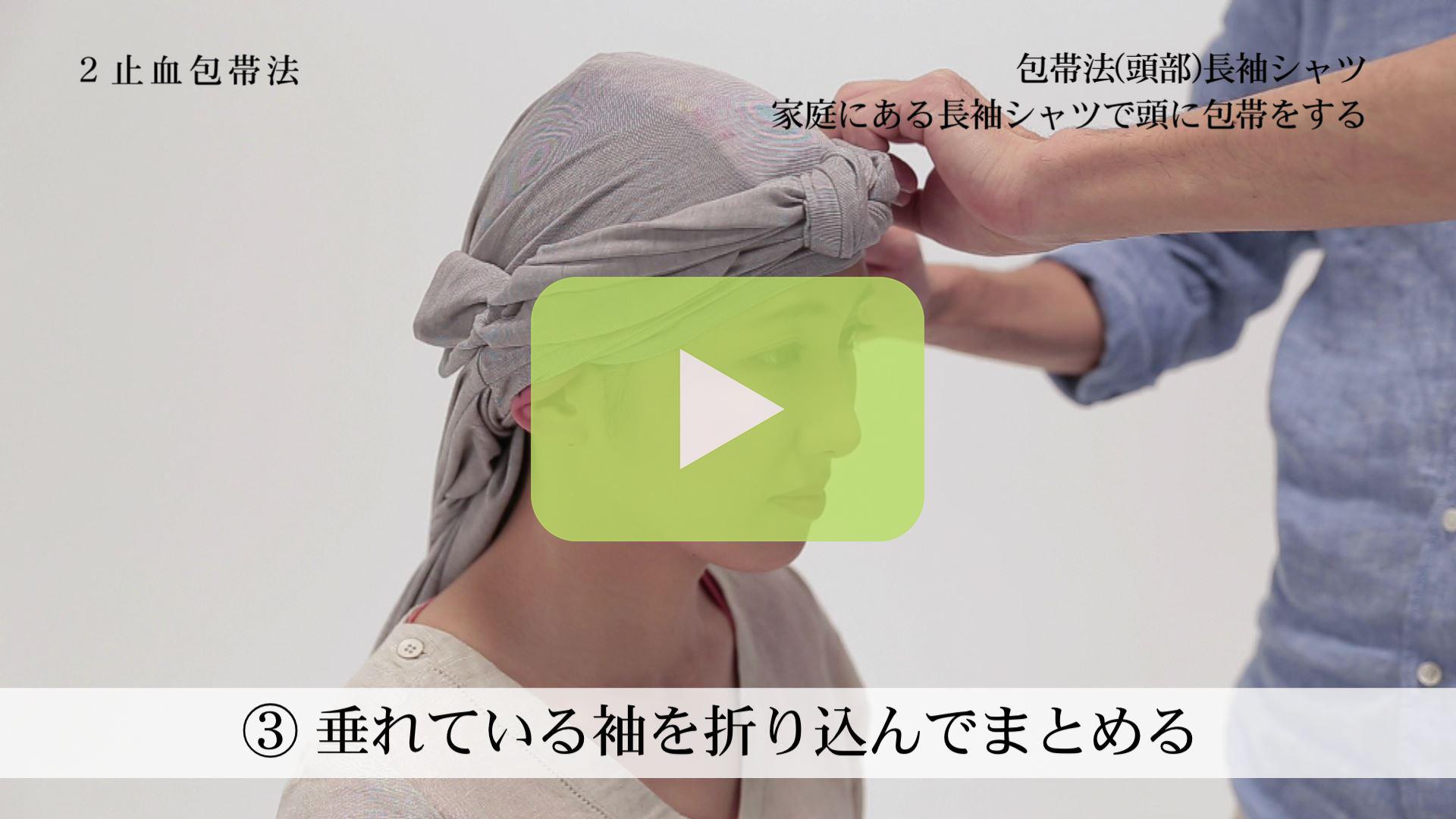 包帯法(頭部)長袖シャツ