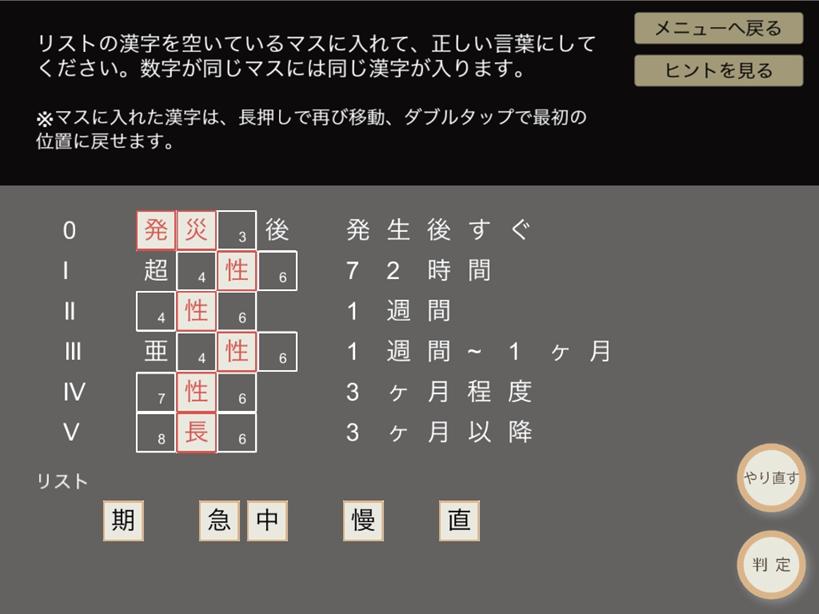 クイズやパズル、ゲームで復習